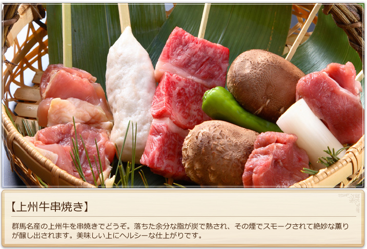 上州牛串焼き