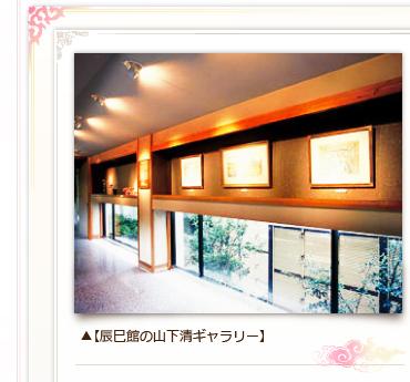 辰巳館の山下清ギャラリー