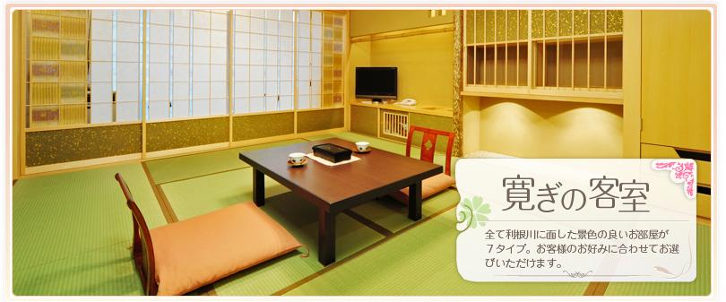 寛ぎの客室